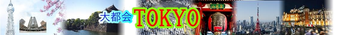 大都会 TOKYO