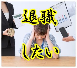 円満に退職したいと願う20代女性。
