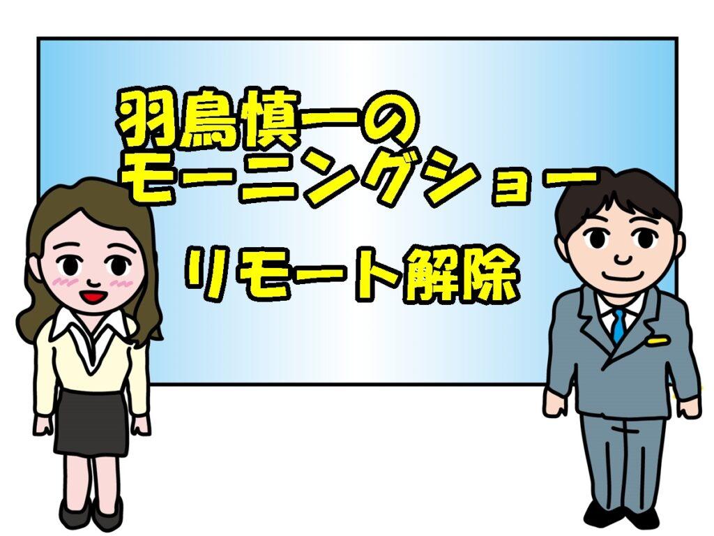 玉川徹出演の羽鳥慎一モーニングショー。6月リモート解除。