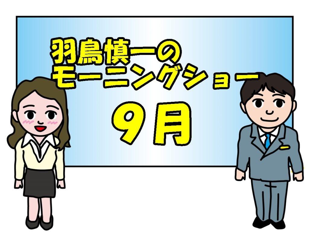 玉川徹出演の「モーニングショー」9月。菅新内閣誕生。