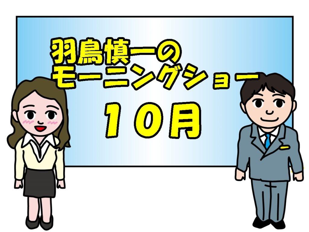 玉川徹出演の「モーニングショー」10月。菅内閣の動き