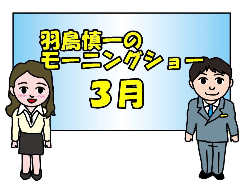 玉川徹出演「羽鳥慎一モーニングショー」3月。緊急事態宣言解除後のリアル放送。