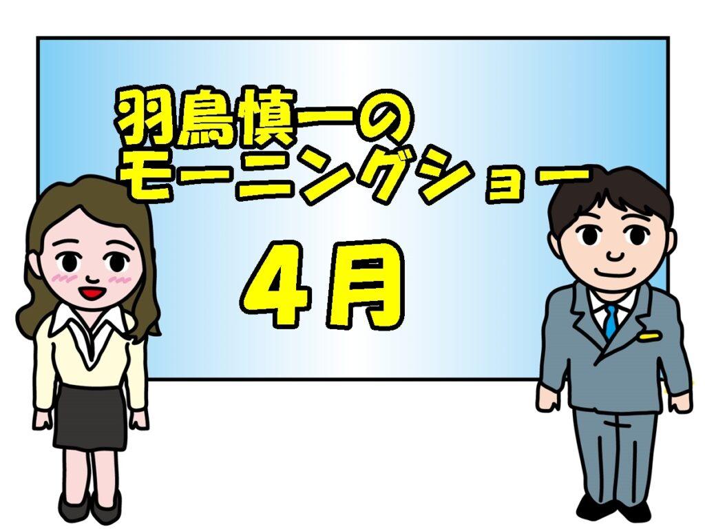 玉川徹出演のテレビ朝日「羽鳥慎一モーニングショー」4月旅行業界でPCR検査。