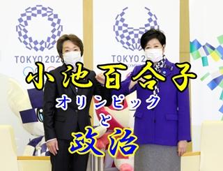 小池百合子のオリンピックと政治。パブリックビューイングはすべて中止。