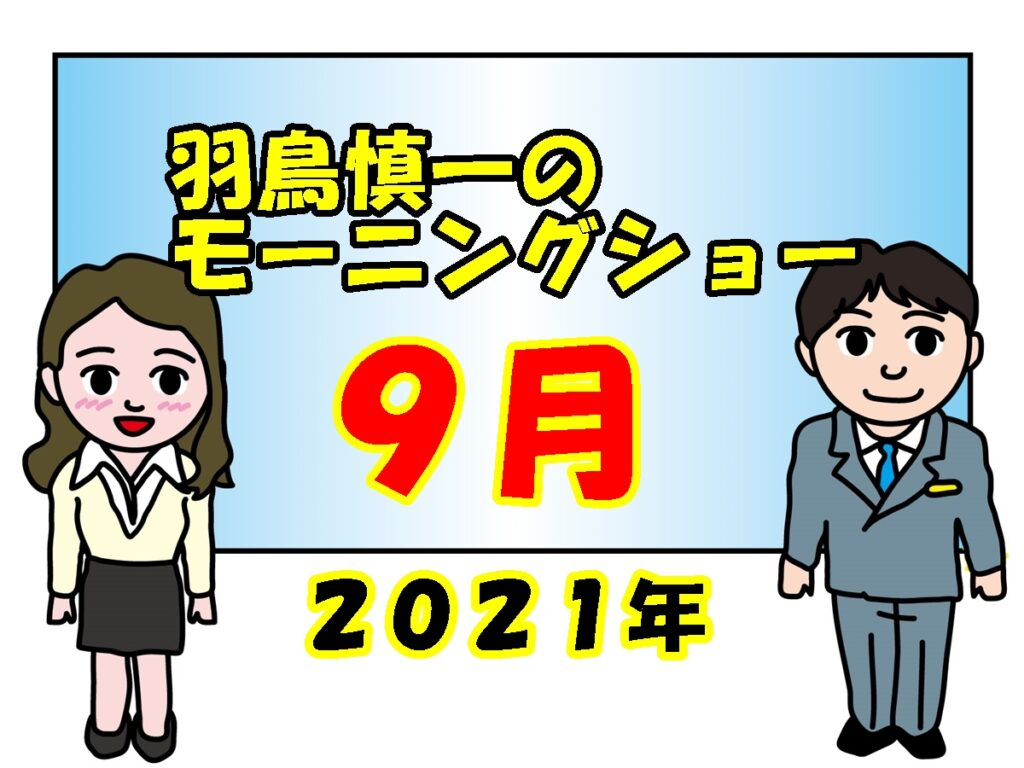 玉川徹出演「羽鳥慎一モーニングショー」9月。菅首相自民総裁選に立候補せず。
